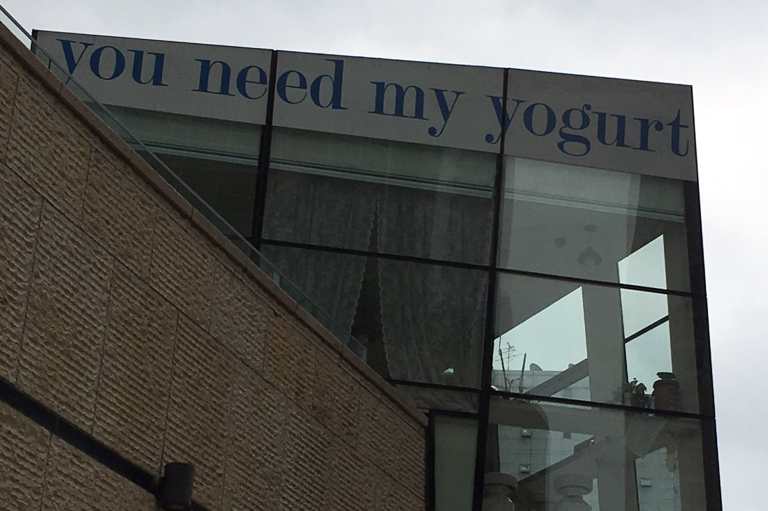 youneedmyyogurt